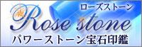ローズストーン  宝石印鑑