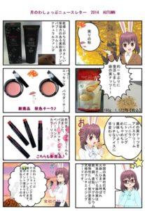 月のわしょっぷニュースレター2014年秋号