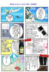 月のわしょっぷニュースレター2014年夏号