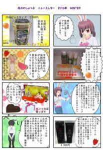 月のわしょっぷニュースレター2016年冬号